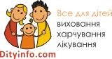 Все для дітей: виховання, харчування, лікування (DityInfo.com)