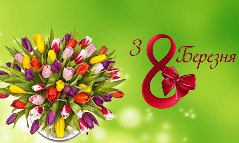 У пошуках Диво-квітки - сценарій свята до 8 Березня