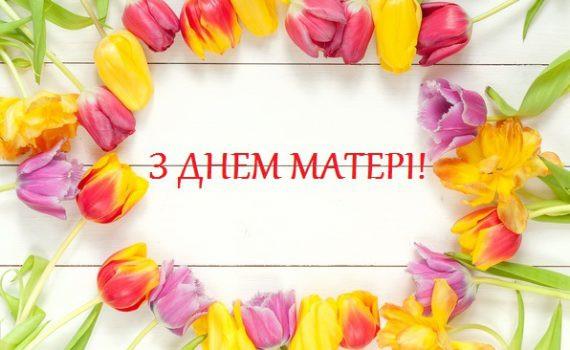 Сценарій до свята 8 березня  - Мамо люба, добра, мила