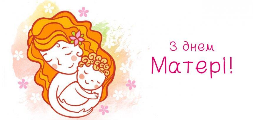 Чия мама найкраща - сценарій свята до дня матері.