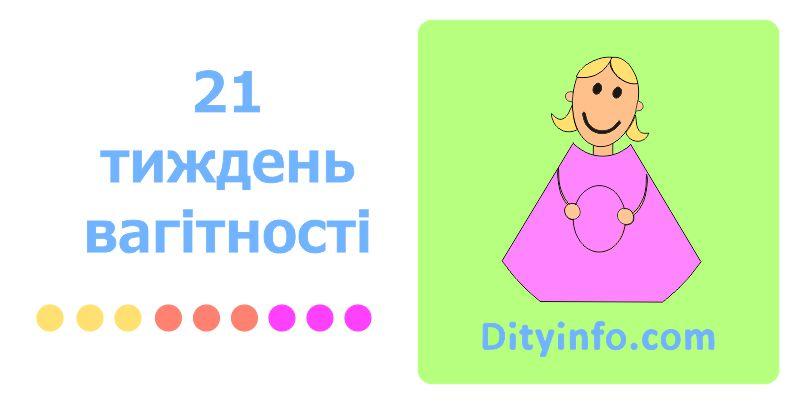 21_tyzhden_vagitnosti_1_foto.jpg (43.22 Kb)