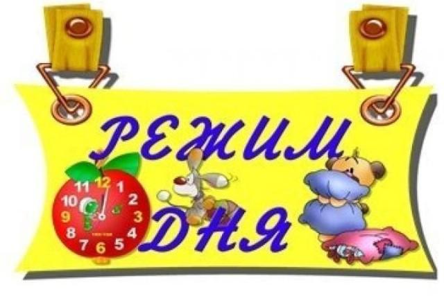 6744_rezhim_dnya.jpg (.39 Kb)
