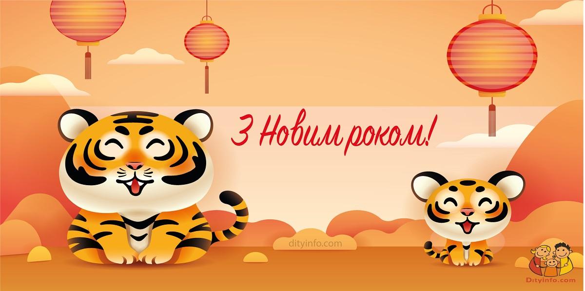 Привітання з Новим роком 2022 - роком Тигра. Листівки