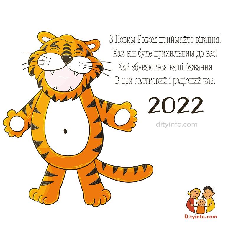 93_diti_rik_tigra_7.jpg (139.94 Kb)