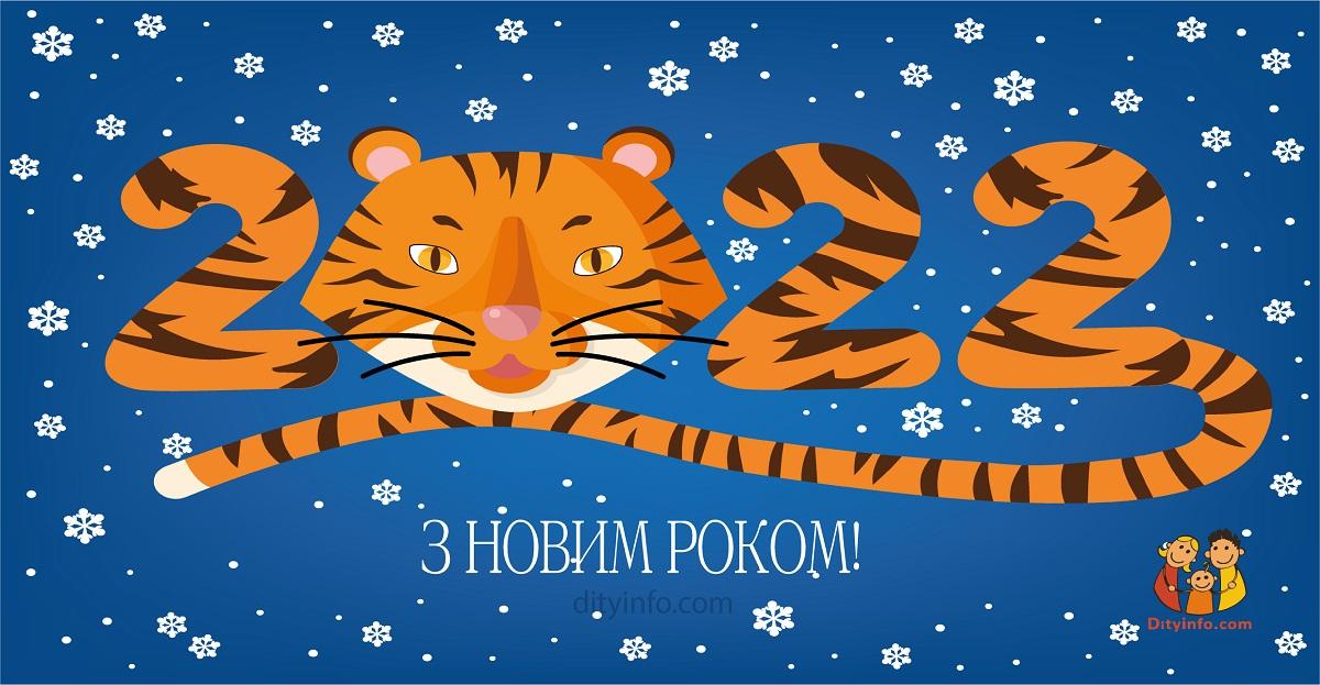 diti_rik_tigra_1.jpg (213.65 Kb)