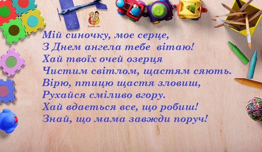 Привітання з Днем ангела Володимиру