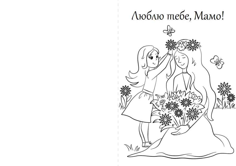 Распечатать открытку дочке