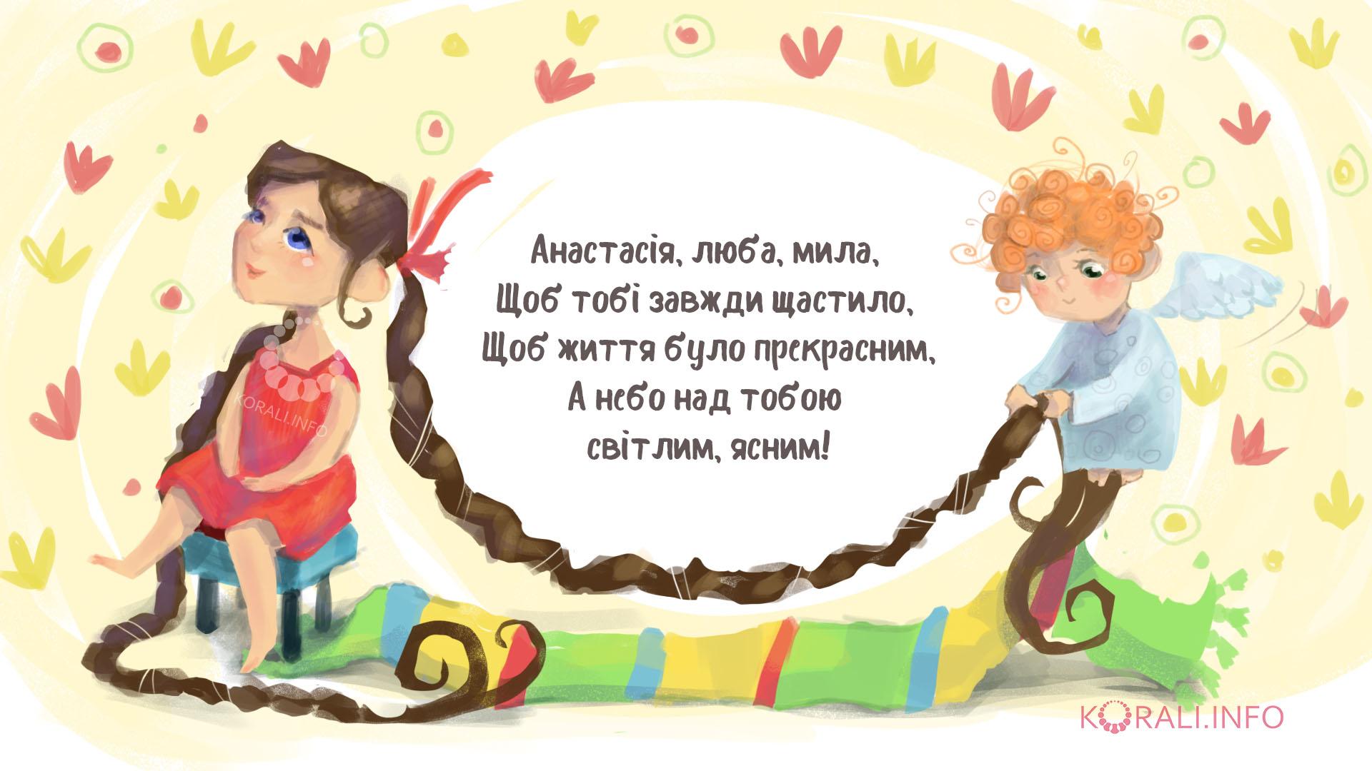 Найкращі привітання з Днем іменин Анастасії