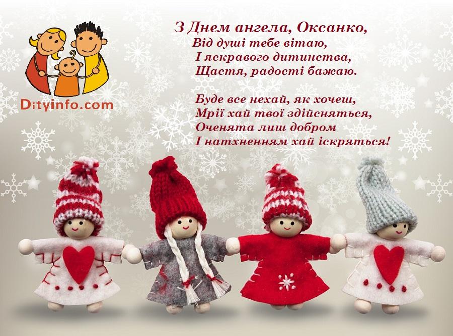 Привітання з Днем ангела Оксанці