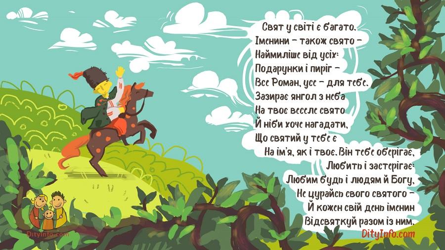 Найкращі привітання для Романа та Романії з Днем іменин