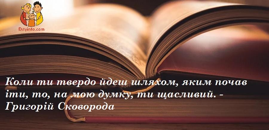 Григорій Сковорода. Афоризми