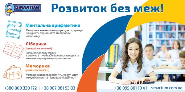smartum-e-mail-2018-ua-ua.png (142.77 Kb)