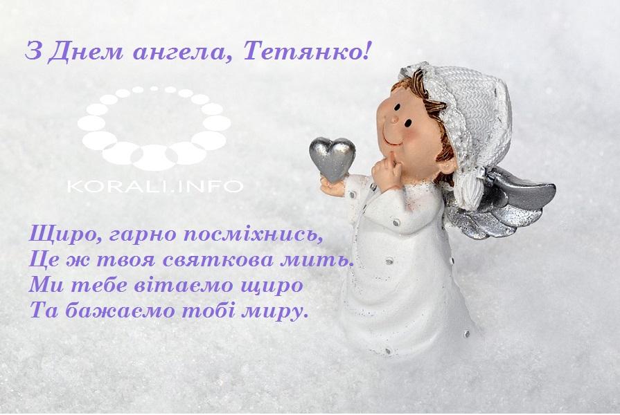 Привітання з Днем ангела Тетянці