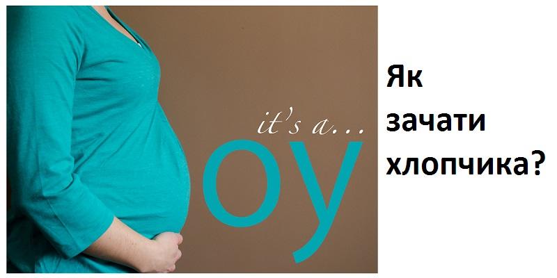 Як зачати хлопчика?